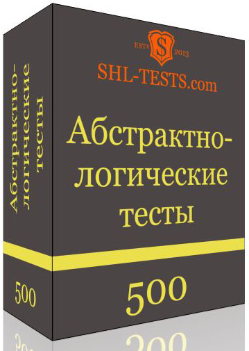 shl-tests-com-ebook-abstract-500