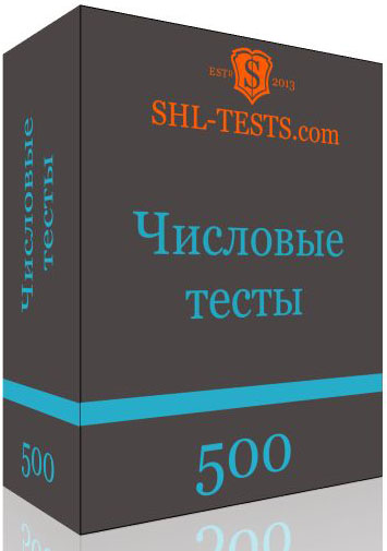 shl-tests-com-ebook-numerical-500