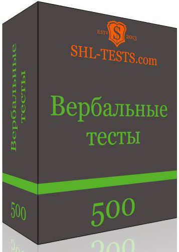 shl-tests-com-ebook-verbal-500
